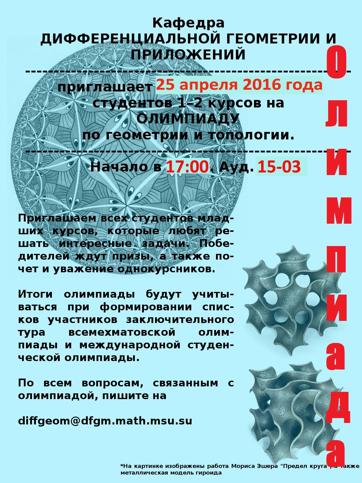 Олимпиада по геометрии и топологии для студентов младших курсов 25 апреля в 17:00