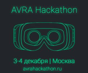 Студенты мехмата примут участие в 3-м Всероссийском  хакатоне по виртуальной и дополненной реальности, 3-4 декабря в Москве