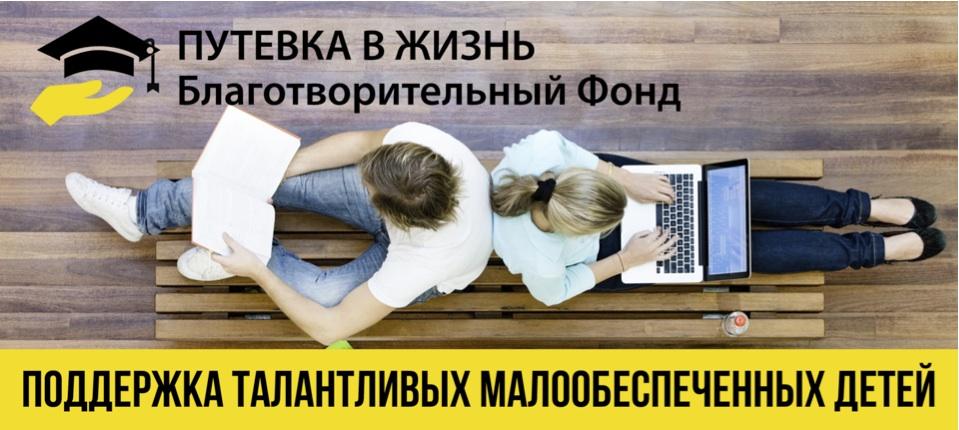 """Информация от благотворительного фонда """"Путевка в жизнь"""""""