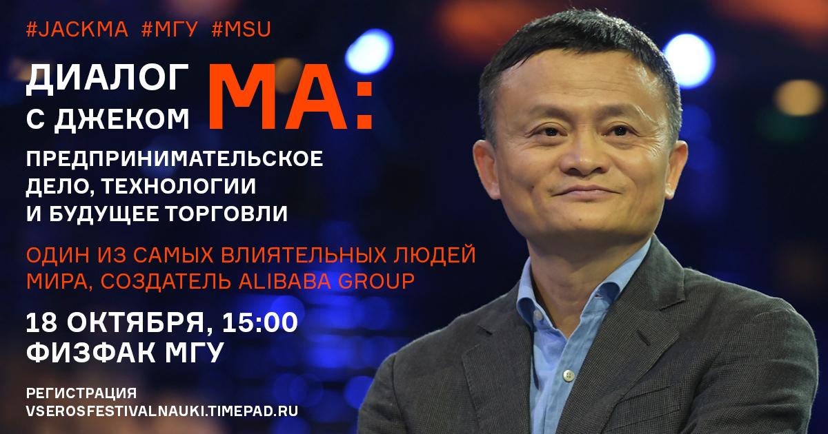 Основатель Alibaba Group Джек Ма выступит с лекцией в МГУ