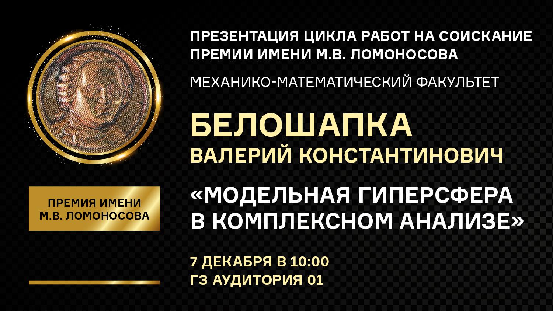 Презентации работ на премии имени И. И. Шувалова и М. В. Ломоносова