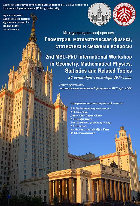 "Программа и тезисы Российско-китайской конференции ""Workshop In Geometry, Mathematical Physics, Statistics And Related Topics"""