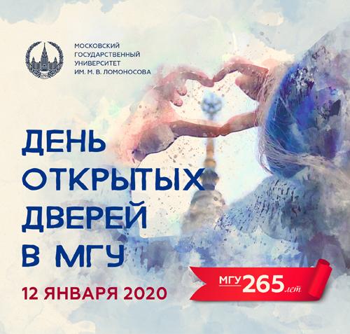 День открытых дверей МГУ имени М.В.Ломоносова