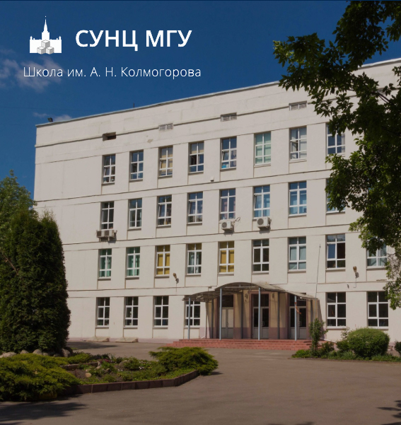 СУНЦ МГУ (Школа имени А.Н. Колмогорова) объявляет новый набор